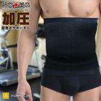 加圧 腹巻き はらまき 加圧インナー 腹圧 お腹 引き締め 着圧 ダイエット 加圧トレーニング 腹筋 効果 インナー 体幹筋 「meru3」