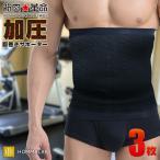 加圧 腹巻き はらまき 加圧インナー 3枚セット お腹 引き締め 着圧 ダイエット 加圧トレーニング 腹筋 効果 矯正インナー 体幹筋矯正 「meru3」