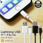 ショッピングLIGHTNING Apple MFI 認証 iphone7 iphone6 plus ケーブル 充電ケーブル USB ケーブル Lightning スマホ 充電ケーブル 1m ライトニング 【meru2】