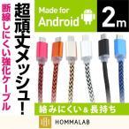断線しにくい アンドロイド 充電ケーブル 2m スマホケーブル マイクロusb microusb DOCOMO GALAXYS3 USBケーブル 充電器 スマートフォン ケーブル【meru2】