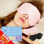 アイマスク シルク アイ マスク かわいい おしゃれ 取れにくい 安眠 快眠グッズ おすすめ 海外旅行 長距離バス 国内旅行 飛行機「meru1」