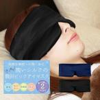 アイマスク シルク アイ マスク かわいい おしゃれ 取れにくい 安眠 快眠グッズ おすすめ 旅行 アイマスク 肌にやさしい やわらか素材 目隠し 安眠「meru1」