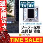 道路 照明 ソーラー自動充電6灯LED 駐車場 道路鋲 センターライン 合流帯 安全性 路肩鋲 車庫 車 ソーラー 「青色 1個」 専用取付ボルト3本セット「meru2」