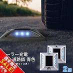道路 照明 ソーラー自動充電6灯LED 駐車場 道路鋲 センターライン 合流帯 安全性 路肩鋲 車庫 車 ソーラー 「青色 2個」 専用取付ボルト5本セット「meru2」