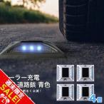 道路 照明 ソーラー自動充電6灯LED 駐車場 道路鋲 センターライン 合流帯 安全性 路肩鋲 車庫 車 ソーラー 「青色 4個」 専用取付ボルト10本セット「taku」