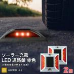 道路 照明 ソーラー自動充電6灯LED 駐車場 道路鋲 センターライン 合流帯 安全性 路肩鋲 車庫 車 ソーラー 「赤色 2個」 専用取付ボルト5本セット「meru2」