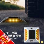 道路 照明 ソーラー自動充電6灯LED 駐車場 道路鋲 センターライン 合流帯 安全性 路肩鋲 車庫 車 ソーラー 「黄色 1個」 専用取付ボルト3本セット「meru2」