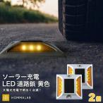 道路 照明 ソーラー自動充電6灯LED 駐車場 道路鋲 センターライン 合流帯 安全性 路肩鋲 車庫 車 ソーラー 「黄色 2個」 専用取付ボルト5本セット「meru2」