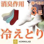 冷え取り靴下 選べる 3足セット 冷えとり健康法 冷えとり 靴下 ウール 竹繊維 足の臭い対策 防臭靴下 ソックス 防臭 靴下 メンズ レディース 「meru1」