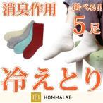 竹繊維冷え取り靴下 靴下 選べる5足 「数量限定」meru2