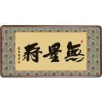 隅丸和額-無量寿/吉田清悠 送料無料和額(欄間やなげしに欄間額、扁額、仏間額)