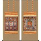 掛軸 掛け軸-両界曼荼羅 送料無料掛け軸(尺五・二幅対掛軸・双幅掛け軸)仏画掛軸