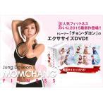 プライムショッピング正規品!チョンダヨンモムチャンフィットネス DVD4枚組