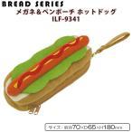 インテリアカンパニー BREAD SERIES メガネ&ペンポーチ ホットドッグ ILF-9341