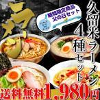 父の日ギフト 特別セット 久留米ラーメンシリーズ 人気4種スープ詰め合わせ:8食  メッセージカード付き  簡易包装サービス お取り寄せ