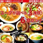 送料無料!人気の本場久留米ラーメンシリーズ 全10種類より スープが自由に選べる3種 / 6食セット  ★ 秋冬版!