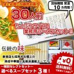 ラーメン詰め合わせ 選べる久留米ラーメンシリーズ お得な業務用 30人前 タイプ 人気スープ詰め合わせ×4セットより選べる お取り寄せ