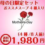 送料無料 母の日ギフト母の日限定セット メッセージカード付き プレゼントにも