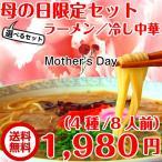 母の日ギフト ラーメン&冷し中華詰め合わせ 母の日限定 選べるセット 人気スープ4種/8人前 メッセージカード付き プレゼント お取り寄せ