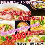 送料無料 メール便対応 本場九州本格ラーメン 2人前×3袋 割引セット しかも 選べるスープ7種!