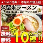 (クーポンご利用者向け) 久留米ラーメン 501円 特選 10種スープ 選べる 2人前セット ご当地 とんこつ 九州生麺 お取り寄せ お試しグルメ