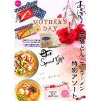 母の日限定セット ブリザードフラワー&メッセージカード付き とんこつスープ9種から選べる久留米絣箱入りラーメンセット 2種16人前