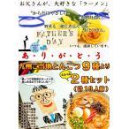 父の日限定セット オリジナル計量丼&メッセージカード付き 本場久留米とんこつラーメンとんこつスープ9種から選べる絣箱セット 2種16人前