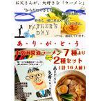 父の日限定セット オリジナル計量丼&メッセージカード付き 本場久留米とんこつラーメン醤油系7種から選べる絣箱セット 2種16人前