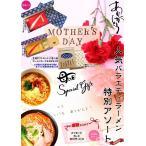 母の日限定セット ブリザードフラワー&メッセージカード付き バラエティスープ7種から選べる久留米絣箱入りラーメンセット 2種16人前