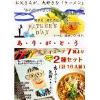 父の日限定セット オリジナル計量丼&メッセージカード付き 本場久留米とんこつラーメン人気のバラエティスープ7種から選べる絣箱セット 2種16人前