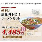 ラーメン 詰め合わせ 便利  計量丼付き 本場久留米とんこつラーメンシリーズ スープが選べるラーメンセット 16食 お取り寄せ