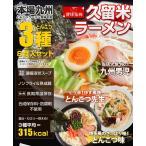 送料無料  本場久留米ラーメンセット(3種 / 8食入り )博多風、久留米風、ピリ辛の人気とんこつラーメンセット ご当地ラーメン