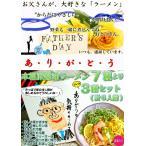 父の日限定セット メッセージカード付き 人気のざるそば 冷し麺 冷し中華スープ7種から選べるセット 3種 6人前  お取り寄せ 父の日ギフト