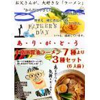 ショッピング父の日 2~3人用 父の日限定セット オリジナル計量ラーメン丼付き 醤油ラーメン7種から選べるセット 3種 6人前  お取り寄せ 父の日ギフト