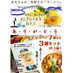 父の日限定セット オリジナル計量ラーメン丼付き 人気のバラエティラーメンスープ7種から選べるセット 3種6人前  お取り寄せ 父の日ギフト