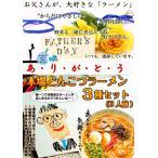 ショッピング父の日 2~3人用 父の日限定セット オリジナル計量ラーメン丼付き 本場久留米とんこつラーメン3種 6人前 詰め合わせ  お取り寄せ 父の日ギフト