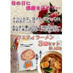 母の日限定セット オリジナル計量ラーメン丼付き 人気バラエティスープ3種 6人前 詰め合わせ お取り寄せ 母の日ギフト