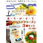 ショッピング父の日 2~3人用 父の日限定セット オリジナル計量ラーメン丼付き 人気バラエティスープ3種 6人前 詰め合わせ お取り寄せ 父の日ギフト