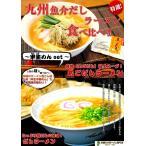 ラーメン お取り寄せ あごだしラーメン & 鰹だしラーメンセット 九州ご当地魚介系スープ 半生麺:4人前+熟成乾燥麺1食おまけ付き