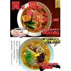 ラーメン お取り寄せ 関東関西醤油ラーメン2種6人前セット 関西風 和風味 &関東風 中華そば味  特製半生麺&乾麺 選べる3パターン