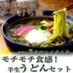 うどん お取り寄せ 熟成半生うどん 特製ゆず風味スープ付き4人前セット ビタミン豊富モロヘイヤ...