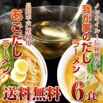 送料無料 九州魚介だしラーメン(2種/6人前)日本伝統の旨味 特選 魚介スープ2種の食べ比べ あごだし、鰹だしプレゼントにも