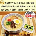 とんこつラーメン お取り寄せ 大分ラーメンセット 6人前  九州人気ご当地ラーメン 柚子胡椒入りのさっぱり豚骨スープ お試しサイズ