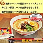 とんこつラーメン お取り寄せ 熊本ラーメンセット 6人前  九州人気ご当地ラーメン ガーリックの香ばしさ本格派豚骨スープ お試しサイズ