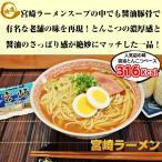 とんこつラーメン お取り寄せ 宮崎ラーメンセット 6人前  九州人気ご当地ラーメン 醤油豚骨の深いコクと旨味スープ お試しサイズ