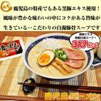 とんこつラーメン お取り寄せ 鹿児島ラーメンセット 6人前  九州人気ご当地ラーメン 風味豊かな黒豚エキス入り豚骨スープ お試しサイズ