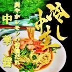 冷やし中華 お取り寄せ 特製冷し中華 中華醤だれ 6人前セット レモン風味 冷しゃぶ風に 豚肉&新鮮野菜と一緒に 冷麺 涼麺 お試しグルメ