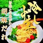 冷やし中華 お取り寄せ 特製冷し中華 胡麻だれ 6人前セット さっぱりスープ ごまの栄養がうれしい 新鮮野菜と一緒に 冷麺 涼麺 お試しグルメ