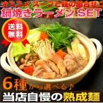 鍋ラーメン お取り寄せ 極上 鍋焼きラーメン6食×2セット 12人前  煮込みスープ&ストレート熟成中華麺で味わう つるつるモチモチ食感 土鍋風に