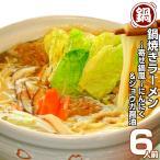 鍋ラーメン お取り寄せ 極上 鍋焼きラーメン 2種6人前セット 寄せ鍋風 特選スープ 中華そば味&中華そばマイルド味 関東風濃口しょうゆスープ